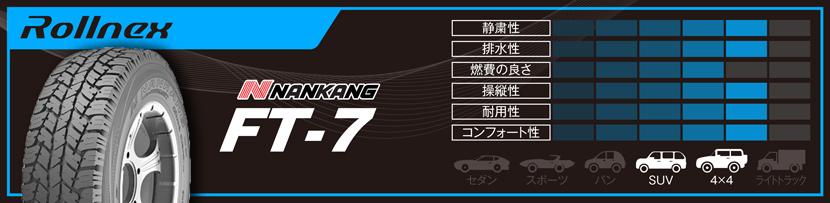 NANKANG sportnex FT-7