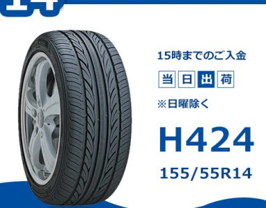 H424_15555R14