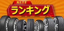 タイヤ売れ筋ランキング/></a> <a href=