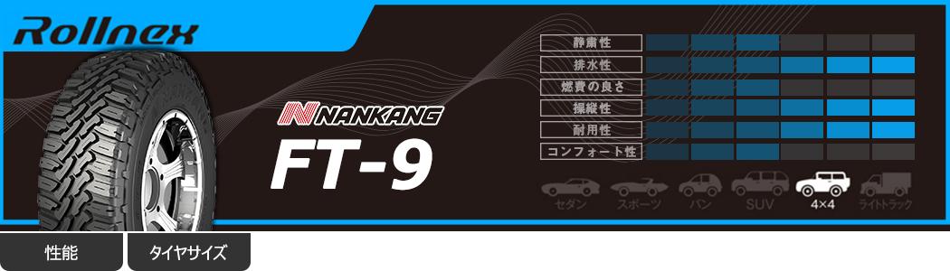 NANKANG FT-9