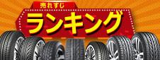 タイヤ売れ筋ランキング