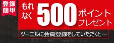 新規登録で500ポイント